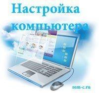 Настройка компьютеров в Рязани